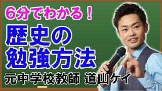 高校入試 #面接 〜道山ケイ 友達募集中〜 ☆さらに詳しい!!歴史の勉強法...