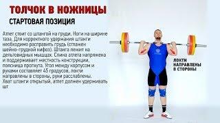 ТОЛЧОК В НОЖНИЦЫ. СТАРТОВАЯ ПОЗИЦИЯ / S.Bondarenko(Тяжелая атлетика и CrossFit)