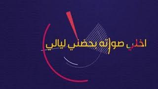 علي عرنوص - نساني وخيب ضنوني   2019   Ali 3arnoos Nsani