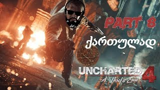 Uncharted 4: A Thief's End (PS4) ქართულად ნაწილი 8 იმენნნნაა ექშენი