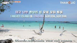 태국 남부여행 꼬록,꼬하 투어 ที่เที่ยวเกาะ…