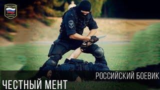 ЖЕСТОКИЙ БОЕВИК - ЧЕСТНЫЙ МЕНТ 2017 / Русский фильм про полицию