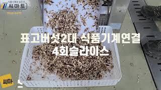 식품기계씨마트 표고버섯슬라이서 대형머릿고기절단기SM-M…