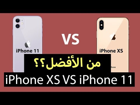 مقارنة IPhone 11 Vs IPhone Xs  من الأفضل؟