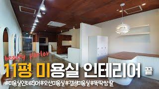 11평 미용실 인테리어 완성편 (3/3부작)_뚝딱…