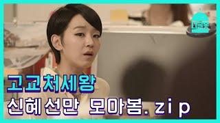 [#디글봇] 고교처세왕 신혜선 등장모음.zip │ #고…
