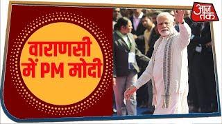 आज वाराणसी जाएंगे PM मोदी, 30 से ज्यादा परियोजनाओं का करेंगे उद्घाटन
