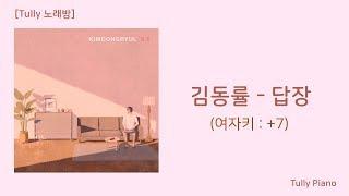 [고퀄노래방] 김동률 - 답장 (여키+7)KIM DONG RYUL- Reply (Female Key)