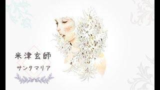 米津玄師 - サンタマリア(中日字幕)