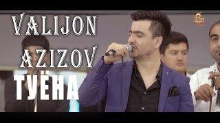 Валичон Азизов - Туёна 2017 Нав | Valijon Azizov - Tuyona 2017