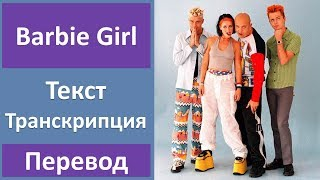 Aqua Barbie Girl текст перевод транскрипция