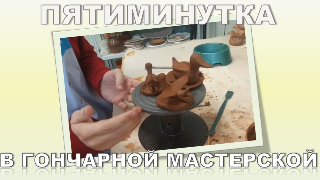 Пятиминутка в гончарной мастерской
