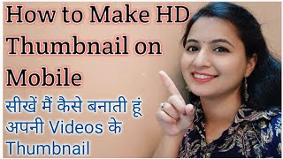 How to Create HD Thumbnail on Mobile for youtube Video. जानिए मैं कैसे बनाती हूं ?