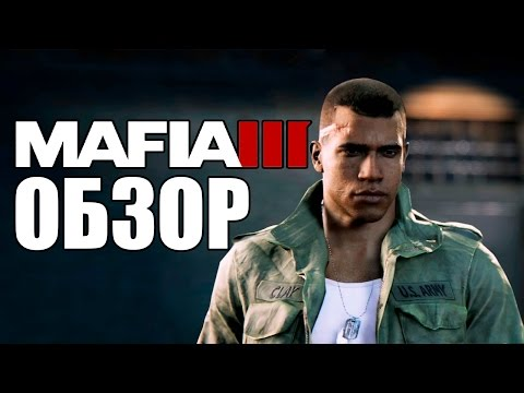видео: МАФИЯ 3 ОБЗОР: Худшая игра в серии