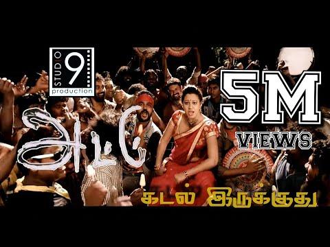 ATTU Tamil Movie - 'Kadal Irukuthu' Video Song   R.K. Suresh   Studio 9 Music   HD Video