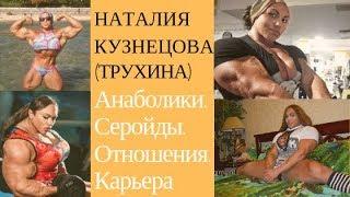 Наталия Кузнецова Трухина truhina. Анаболики. Стеройды. Отношения с мужем.Карьера