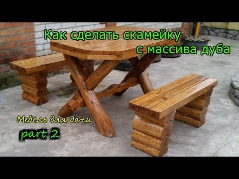 Как сделать удобные  садовые скамейки с массива дуба.How to make a garden bench.