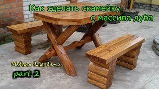 как сделать удобные  садовые скамейки с массива дуба.How to make a garden bench