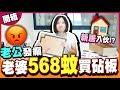 【開箱】老公發癲😡 老婆$568蚊買一塊砧板!?