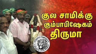 குலசாமிக்கு  கும்பாபிஷேகம் | திருமா