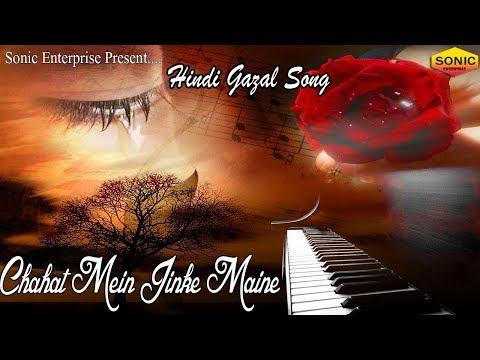 Chahat Mein Jinke Maine || चाहत मैं जिनके मैंने || Hindi Ghazal Song || Sonic Enterprise