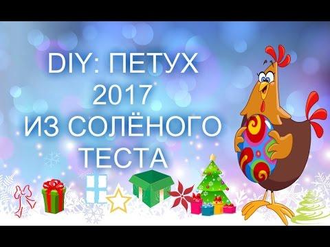 DIY ПЕТУХ 2017 из соленого теста