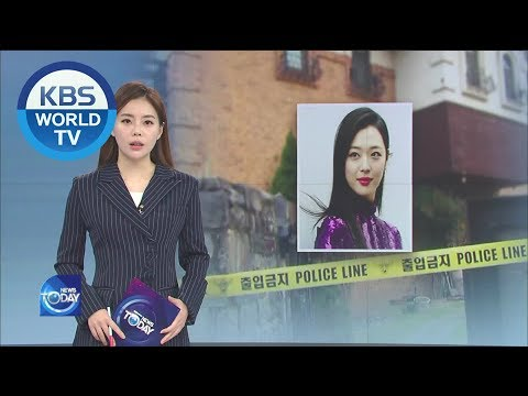 Sulli has passed away [KBS WORLD News Today / ENG / 2019.10.15]