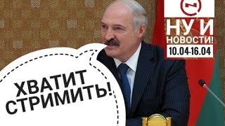 НУ И НОВОСТИ в Беларуси! Лукашенко запретил стримы, но обещает 1000 рублей зарплаты