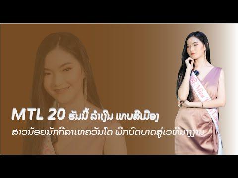 MTL 20 ຮັນນີ້ ລໍາເງິນ ເທບສີເມືອງ