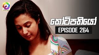 Kotipathiyo Episode 264  || කෝටිපතියෝ  | සතියේ දිනවල රාත්රී  8.30 ට . . . Thumbnail