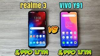 realme 3 vs vivo Y91