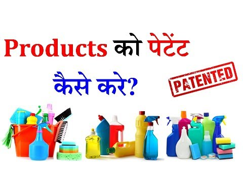 How to patent products? – [Hindi] – Quick Support