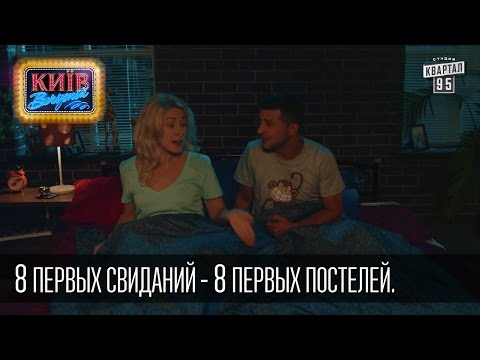 клип 8 Новых Свиданий, OST, саундтрек ( Рожден - Знаешь )