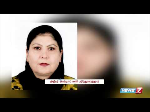 Afghanistan gets first woman SC judge | World | News7 Tamil |