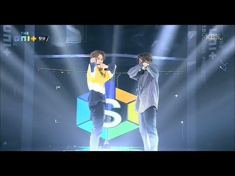더 유닛 The Unit - 핫샷 Ko Ko Bop 으로 슈퍼부트로 패스!(태민의 짠한 눈물).20171104