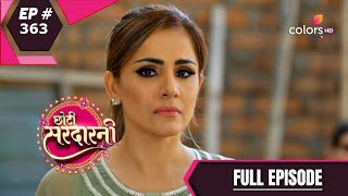 Choti Sarrdaarni | छोटी सरदारनी | Episode 363 | 29 December 2020