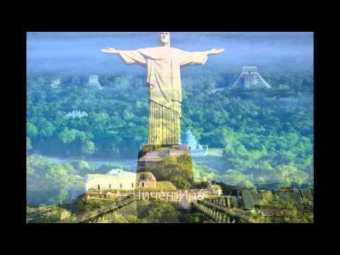 Смотреть онлайн 7 новых чудес света