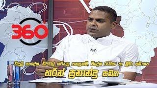360 with Harin Fernando  (21 - 10 - 2019) Thumbnail
