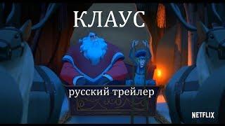 Клаус (Klaus) 2019 Netflix Русский трейлер КИНА БУДЕТ