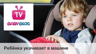 видео Что делать, если ребенка сильно укачивает в транспорте?