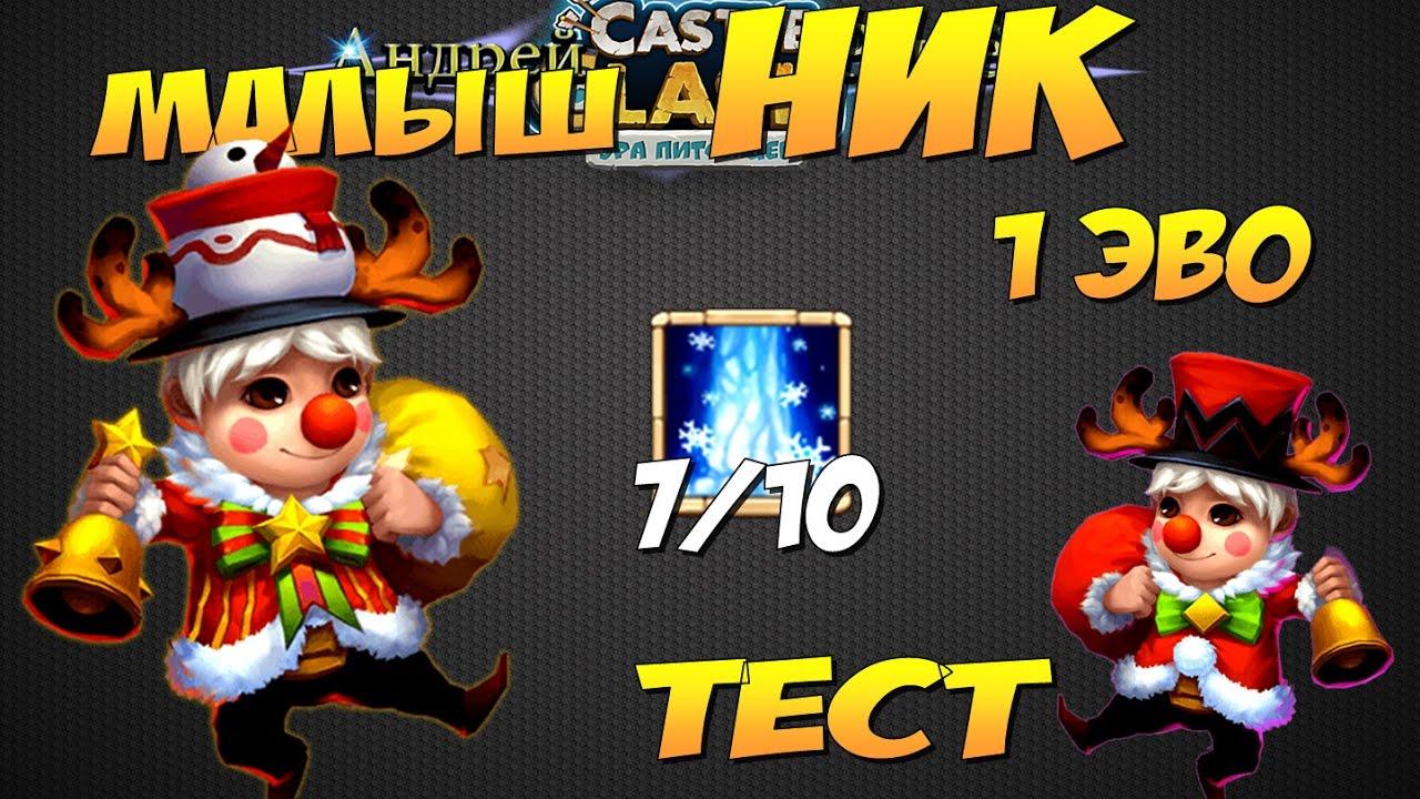 Битва Замков, Малыш Ник, 1эво, 3/8 бастион, Краш-тест, Lil NicK, Castle Clash