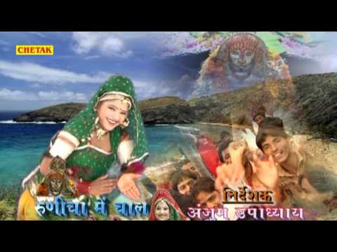 Runicha Me Chal Gordi Runicha Me Baba Ra Mela Lagyo Rani Rangili, Laxman Singh  Rajasthani Bhajan
