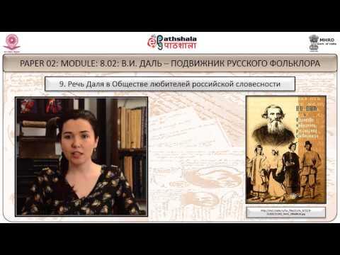 VLADIMIR DAL' –A DEVOTEE OF RUSSIAN FOLKLORE