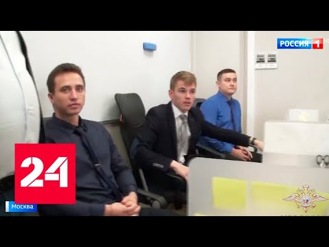 Брокеры-мошенники наворовали у клиентов более 100 миллионов рублей - Россия 24