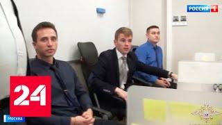 Смотреть видео Брокеры-мошенники наворовали у клиентов более 100 миллионов рублей - Россия 24 онлайн