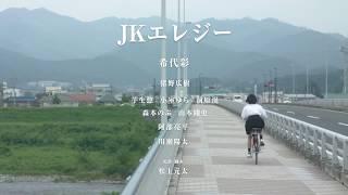 映画『JKエレジー』特報1。監督:松上元太 出演:希代彩 / 猪野広樹 / ...