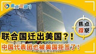 中国代表团也被美国拒签了!联合国要不要迁出美国?!拒发签证也和贸易战有关?!|焦点观察 Oct 23, 2019