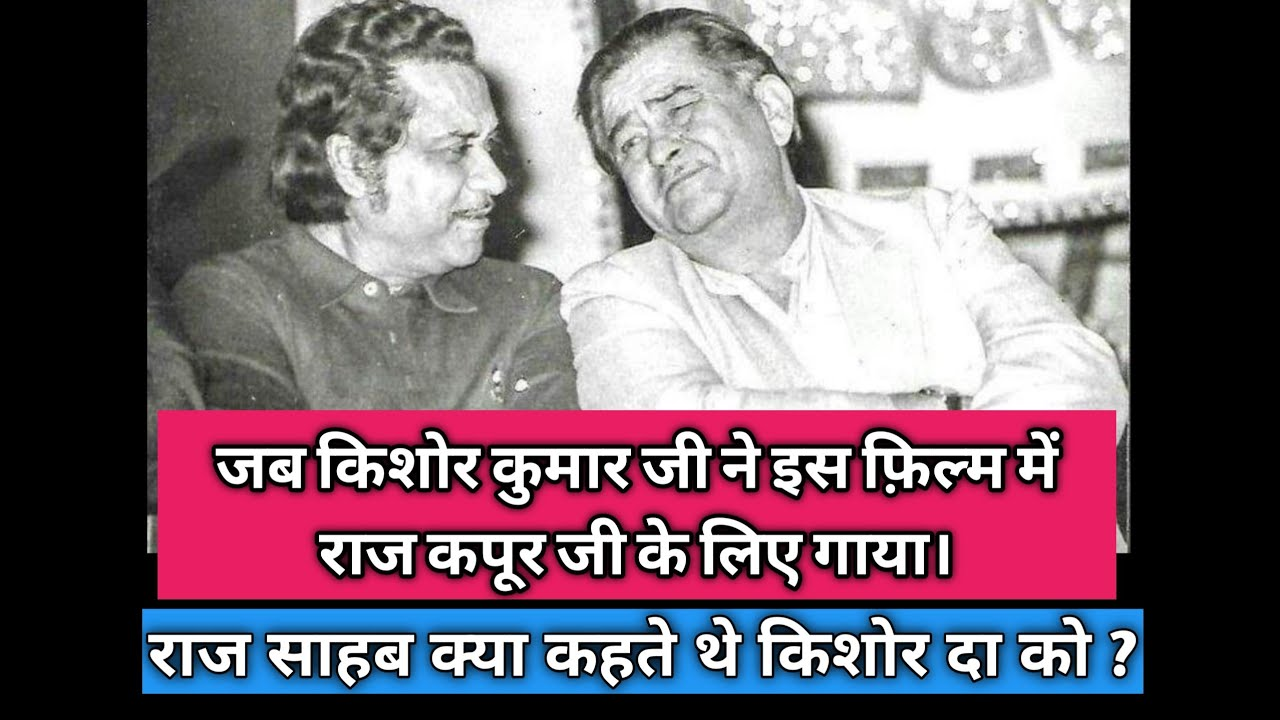 Jab Kishore Kumar ji ne gaya Raj Kapoor ji ke liye   Raj Kapoor kya kehte the Kishore Da ko  