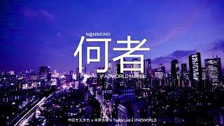 NANIMONO (IFADWORLD Mashup) thumbnail