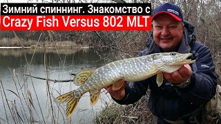 Зимний спиннинг. Знакомство с новинкой — Crazy Fish Versus 802 MLT. Окунь и щука на джиг в январе